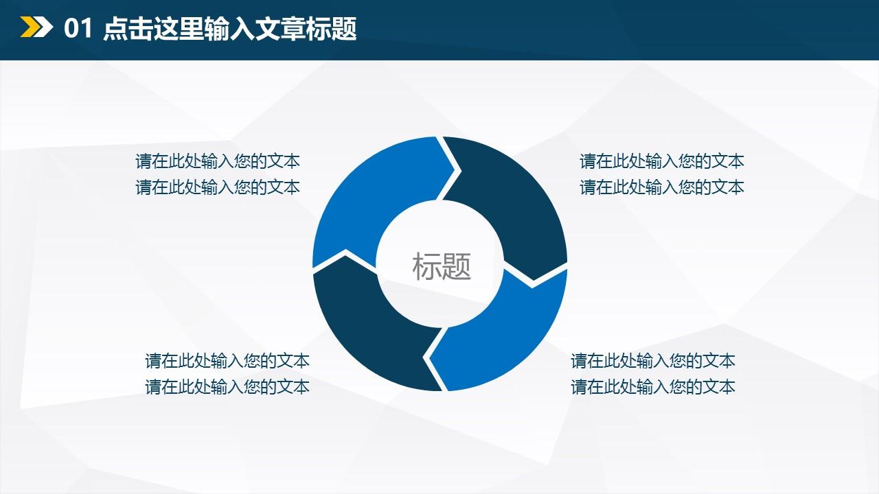 年终总结商务PPT模板下载_预览图7