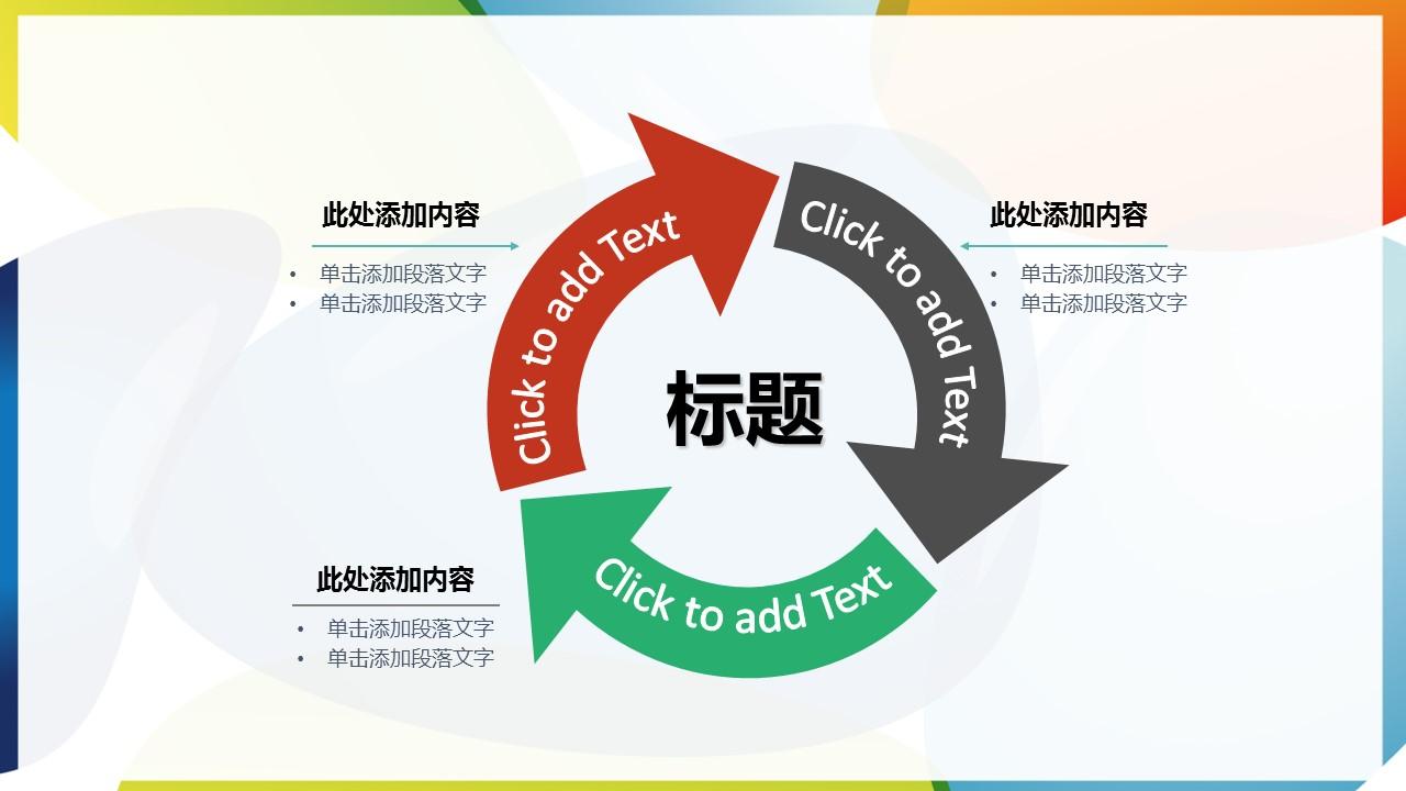 轻松办公商务PPT模板_预览图20