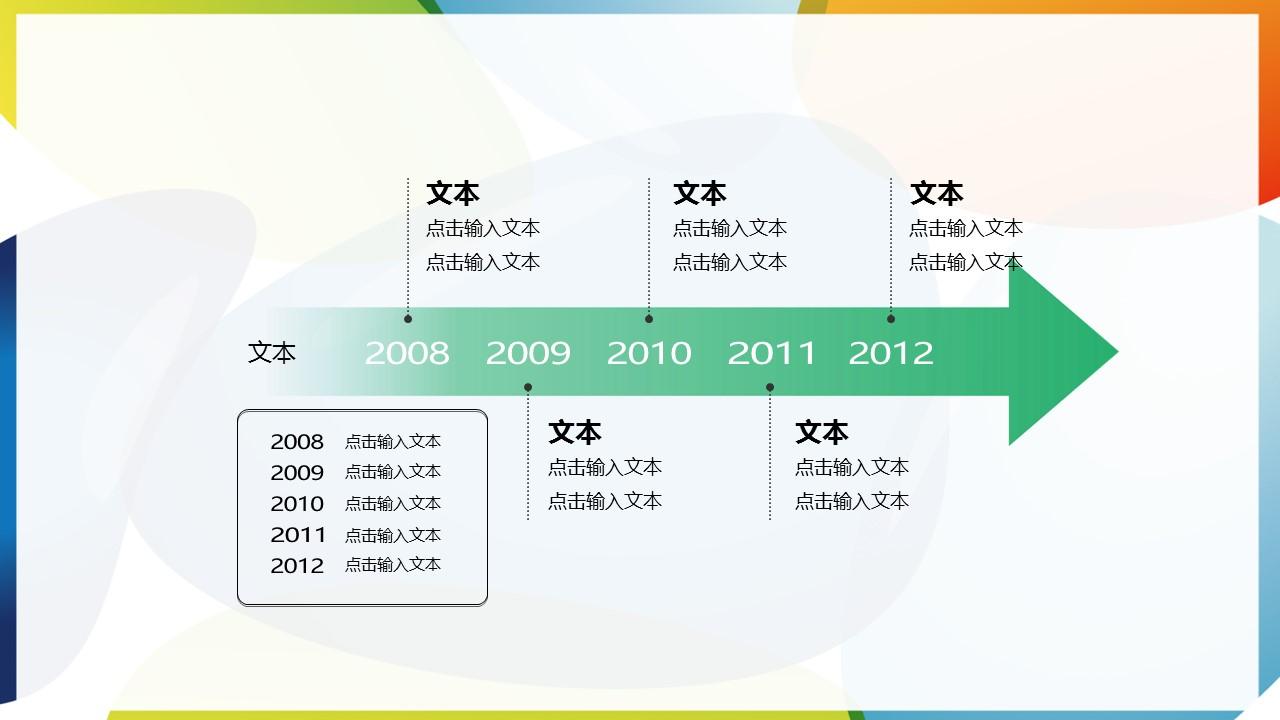 轻松办公商务PPT模板_预览图15