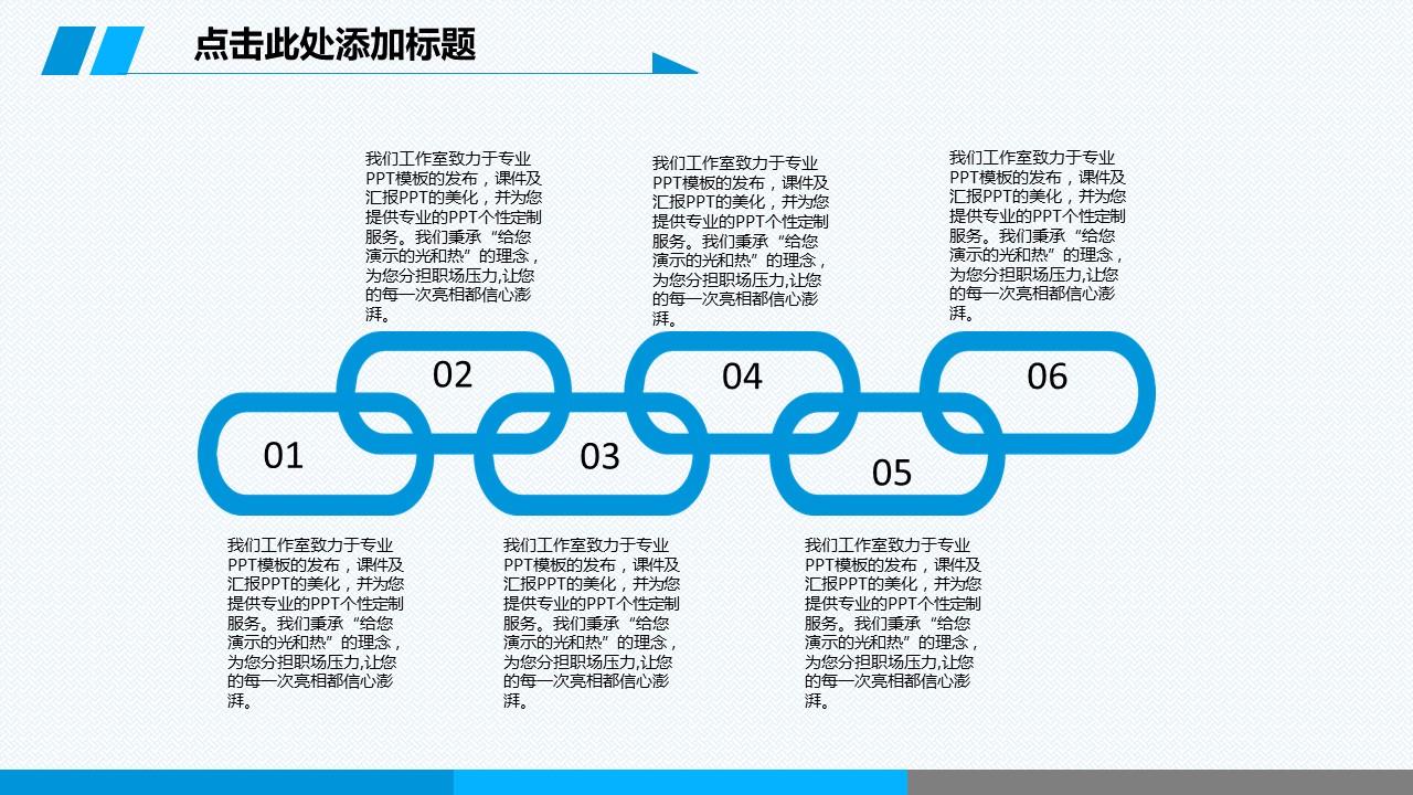 精美商务清新PowerPoint模板下载_预览图4