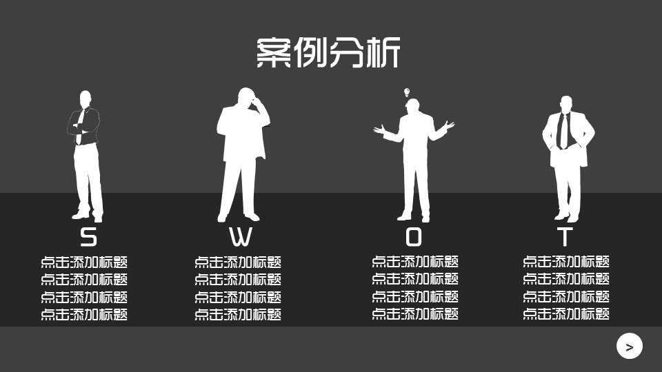 灰色系时尚炫酷商务模板下载_预览图4