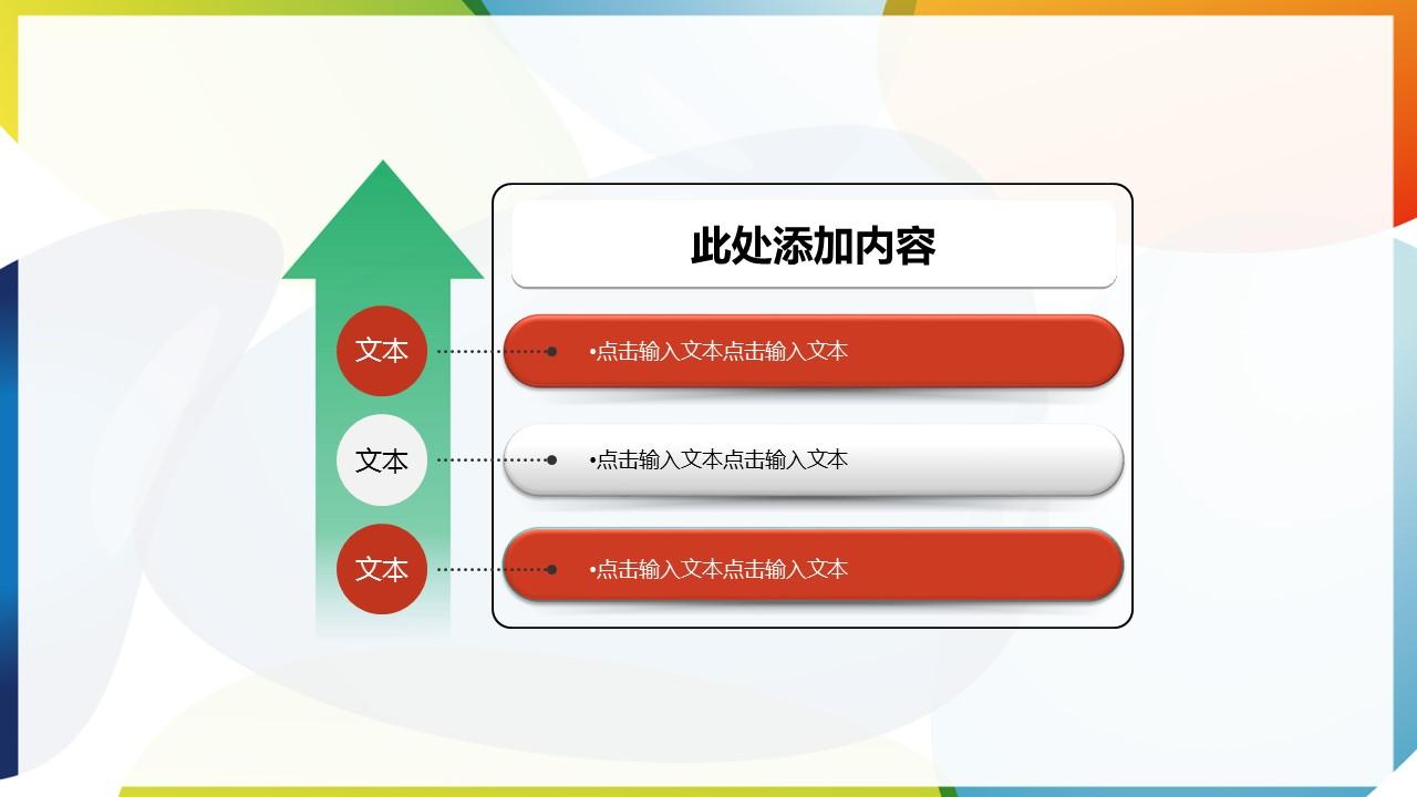 轻松办公商务PPT模板_预览图14