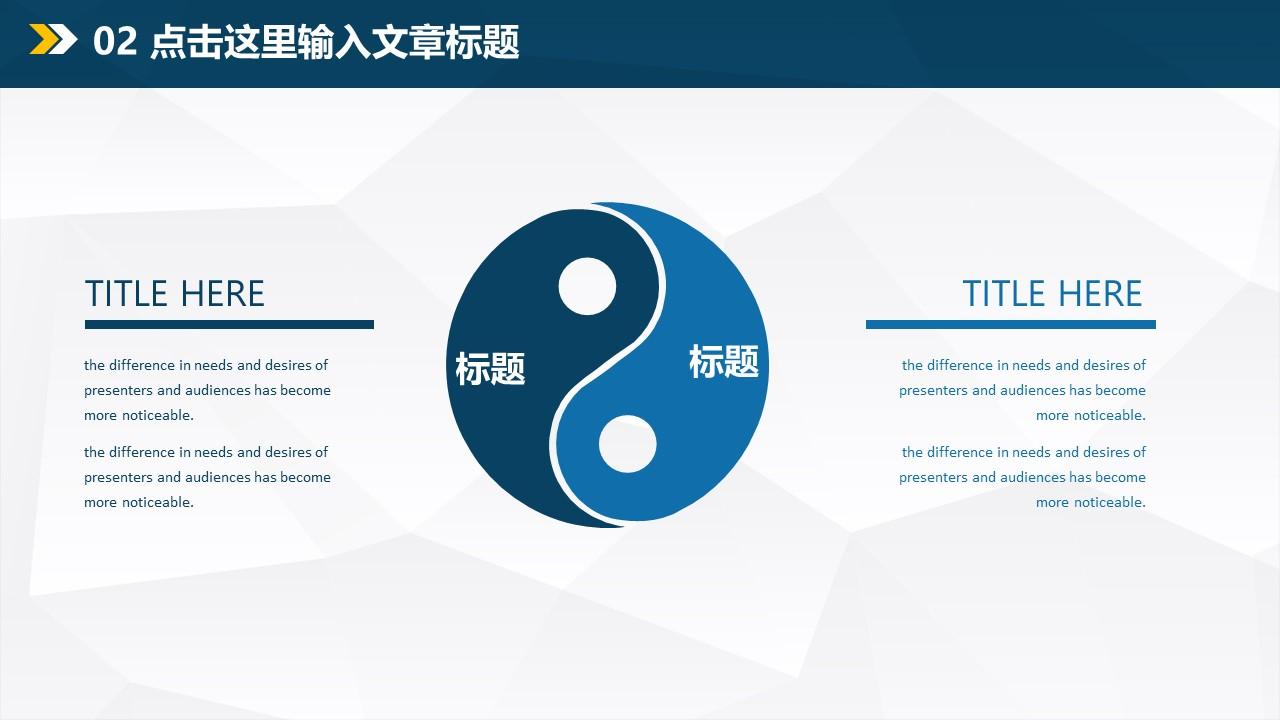 年终总结商务PPT模板下载_预览图14