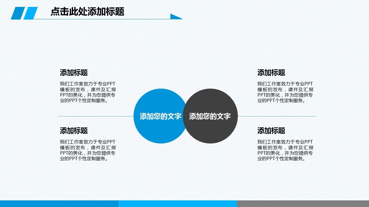 精美商务清新PowerPoint模板下载_预览图14