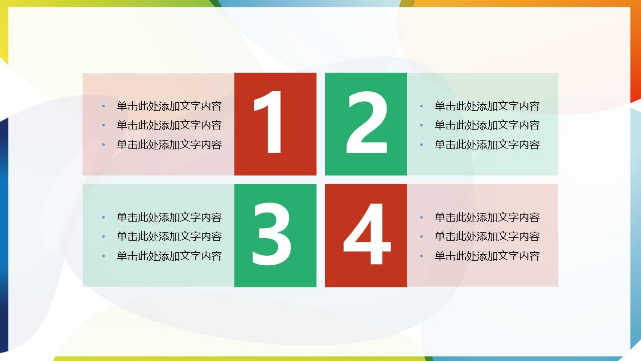 轻松办公商务PPT模板_预览图22