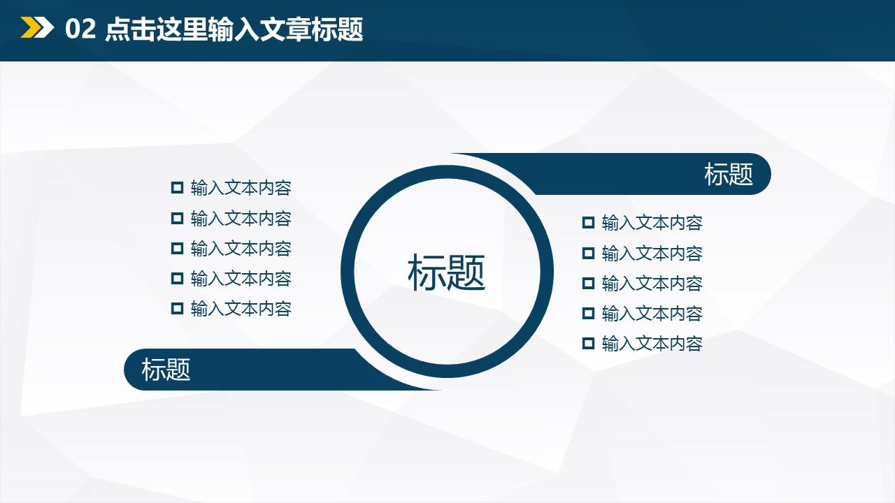 年终总结商务PPT模板下载_预览图12