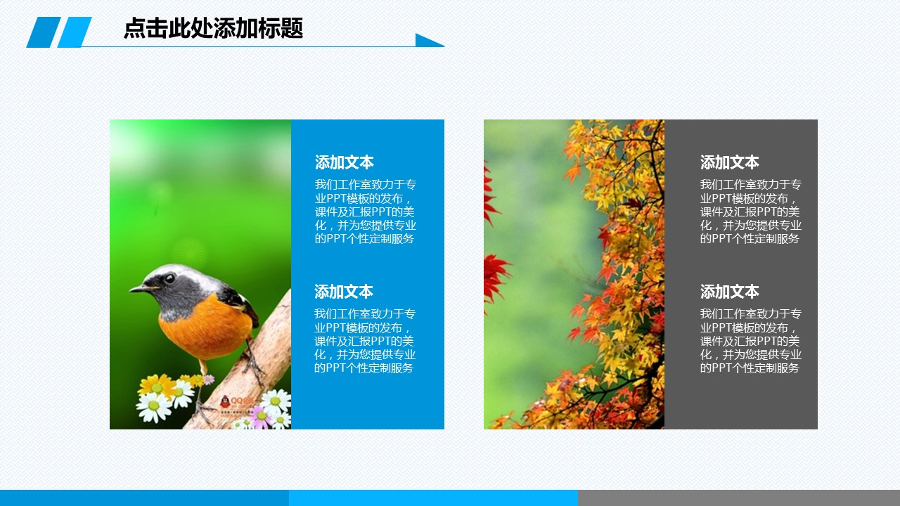 精美商务清新PowerPoint模板下载_预览图12