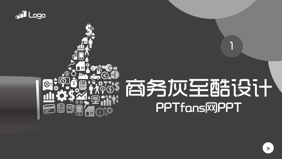 灰色系时尚炫酷商务模板下载_预览图1