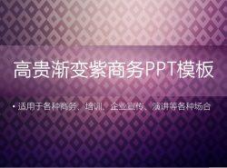 高贵渐变紫商务PPT模板下载