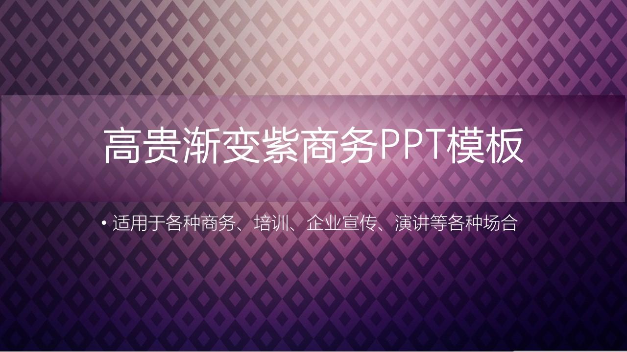 高贵渐变紫商务PPT模板下载_预览图1