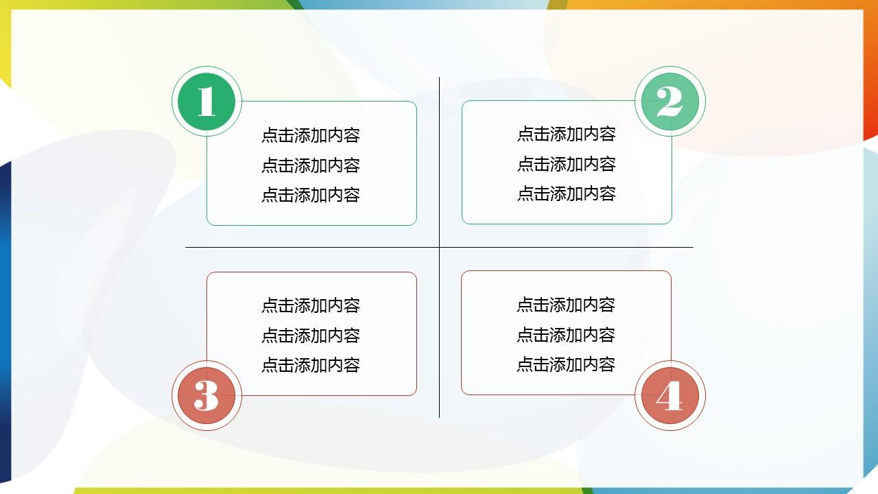 轻松办公商务PPT模板_预览图13