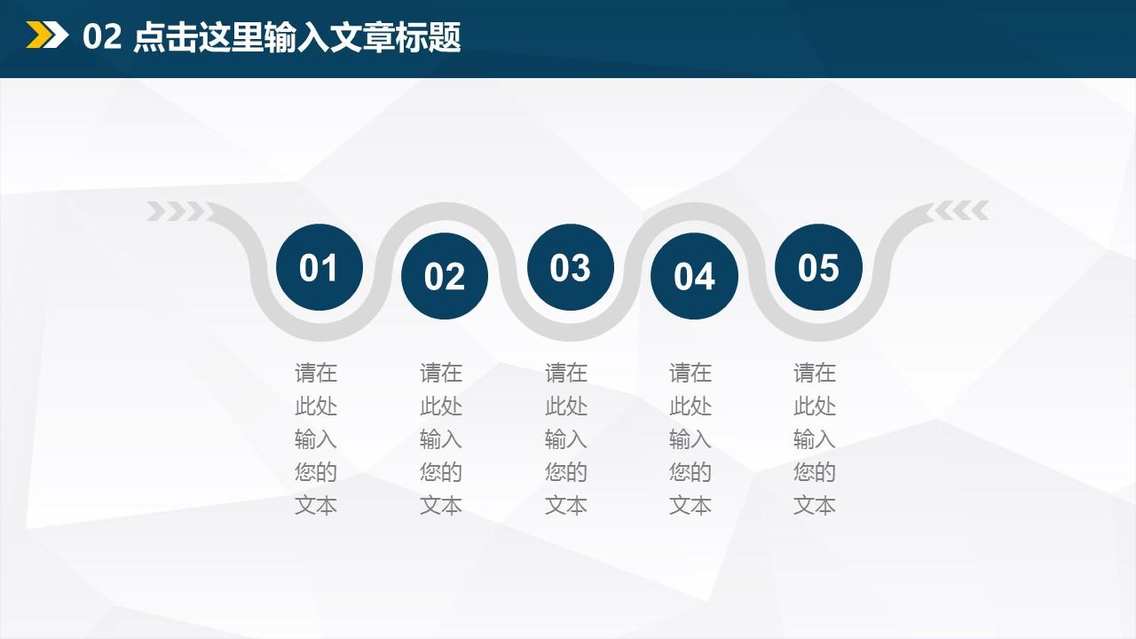 年终总结商务PPT模板下载_预览图13