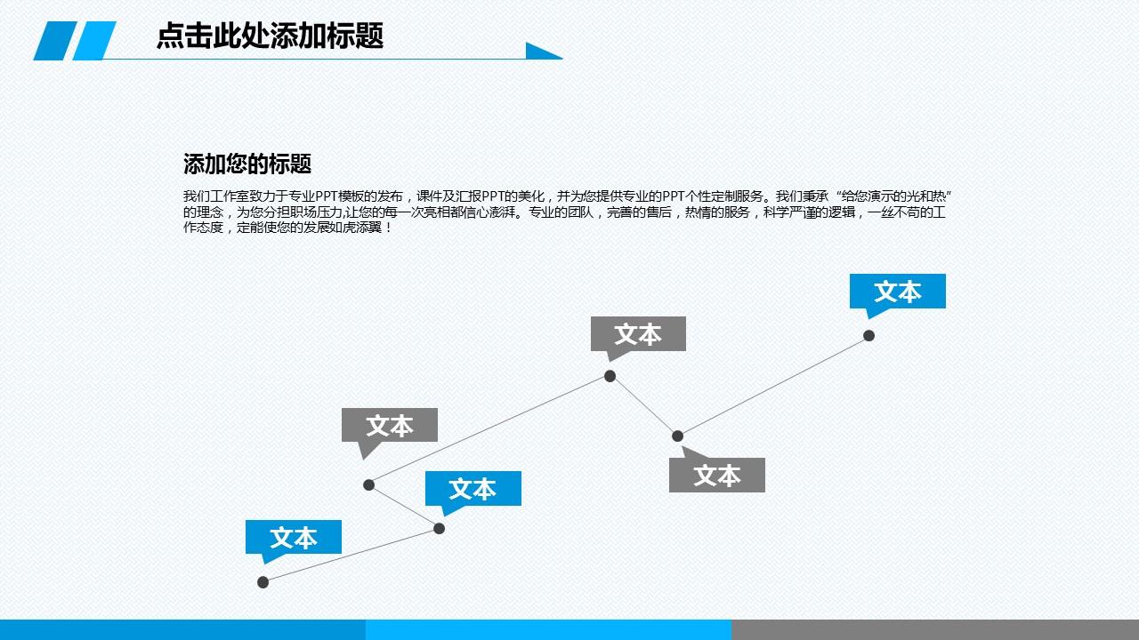 精美商务清新PowerPoint模板下载_预览图13