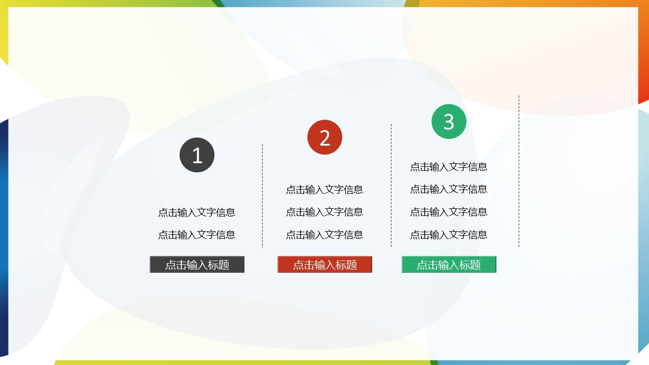 轻松办公商务PPT模板_预览图16