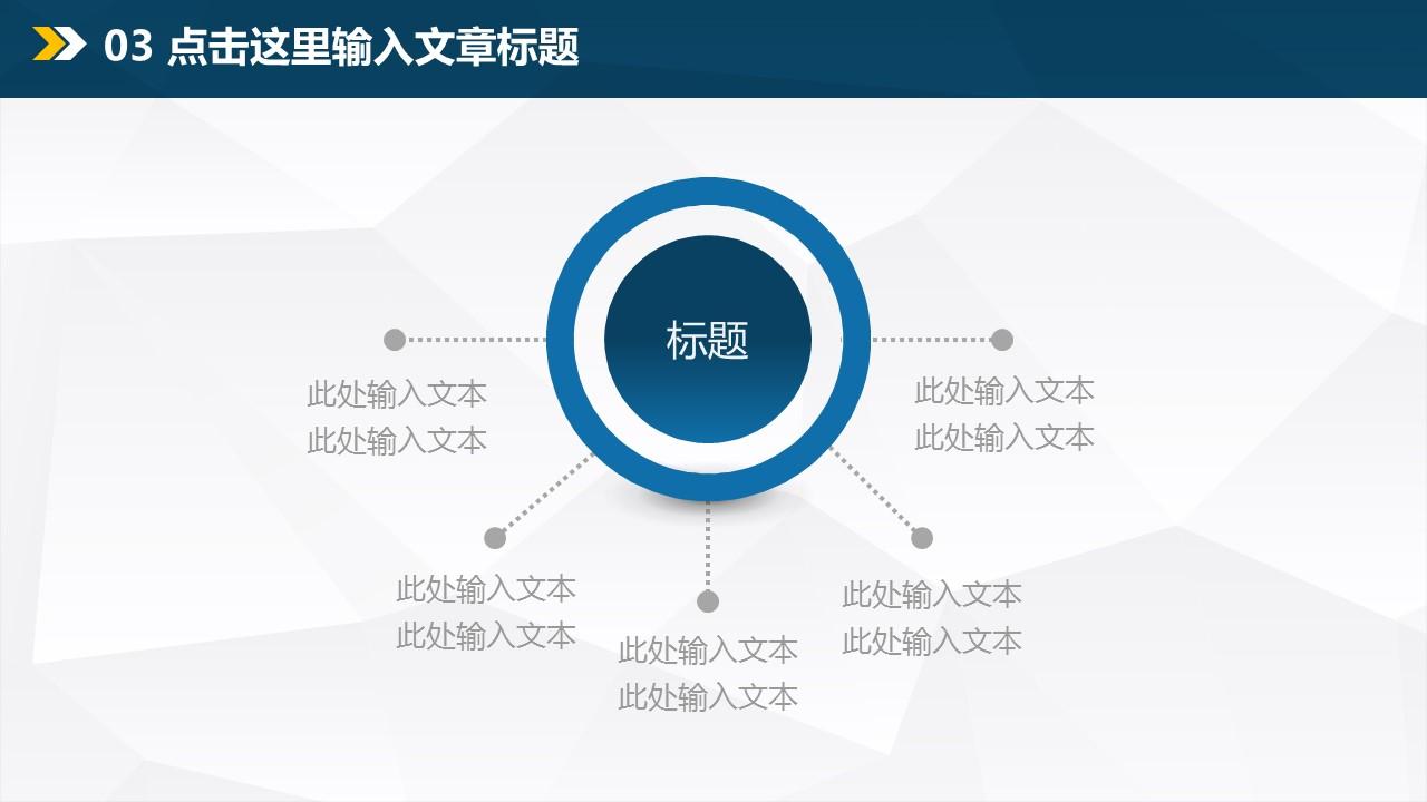 年终总结商务PPT模板下载_预览图16