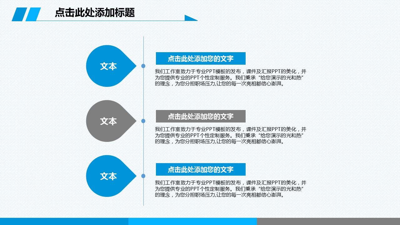 精美商务清新PowerPoint模板下载_预览图2