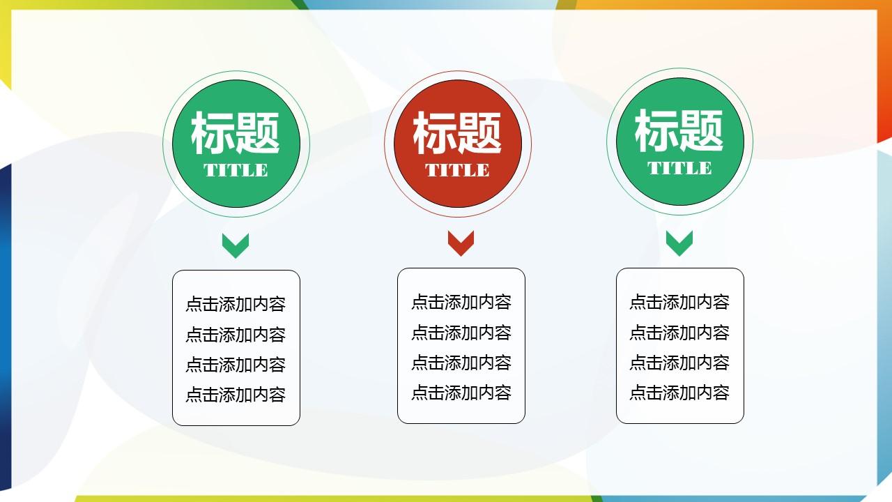 轻松办公商务PPT模板_预览图8