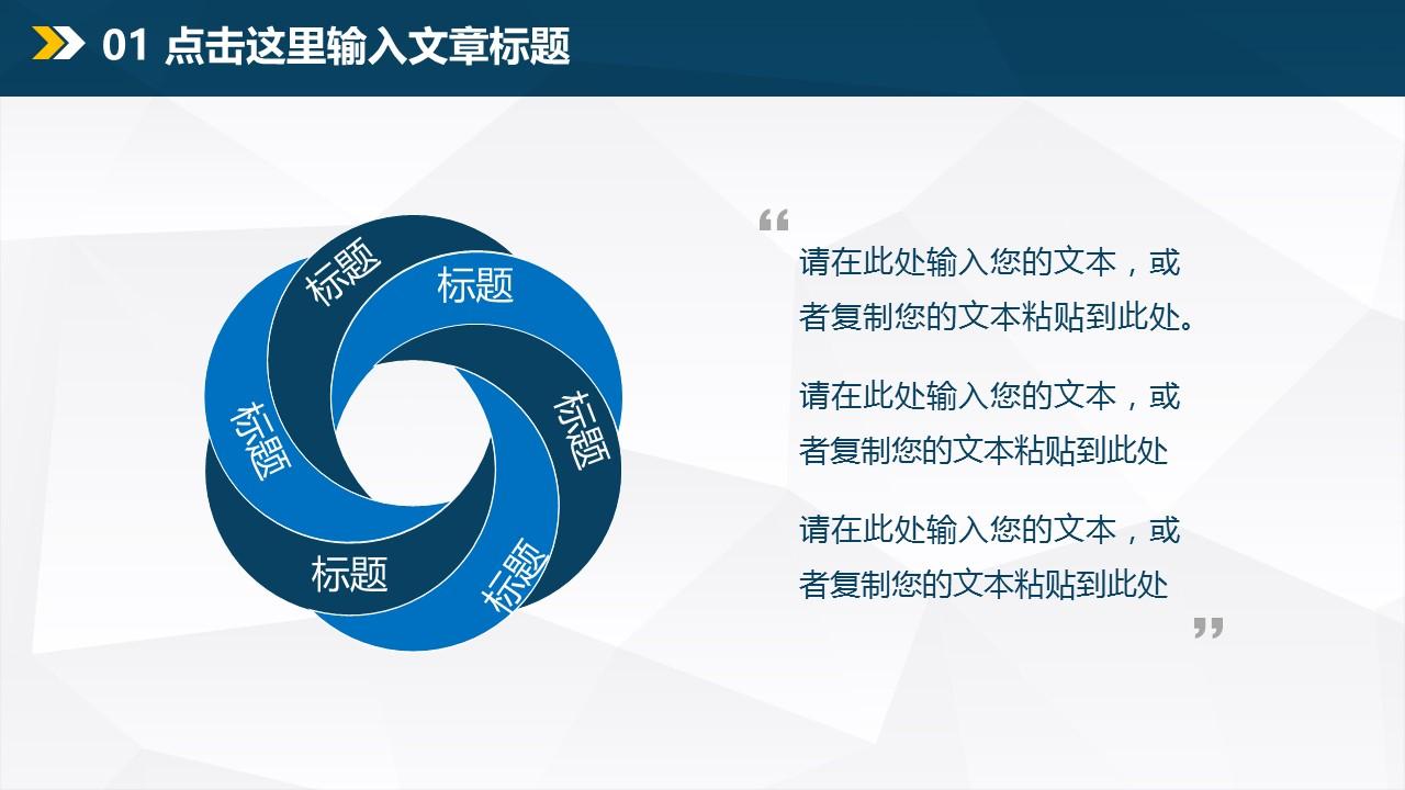 年终总结商务PPT模板下载_预览图8