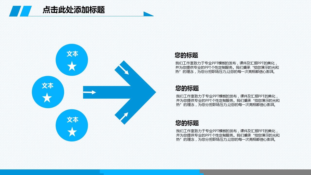 精美商务清新PowerPoint模板下载_预览图10