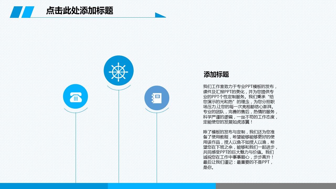 精美商务清新PowerPoint模板下载_预览图5