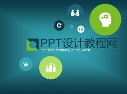 公司介绍宣传推广PPT模板下载
