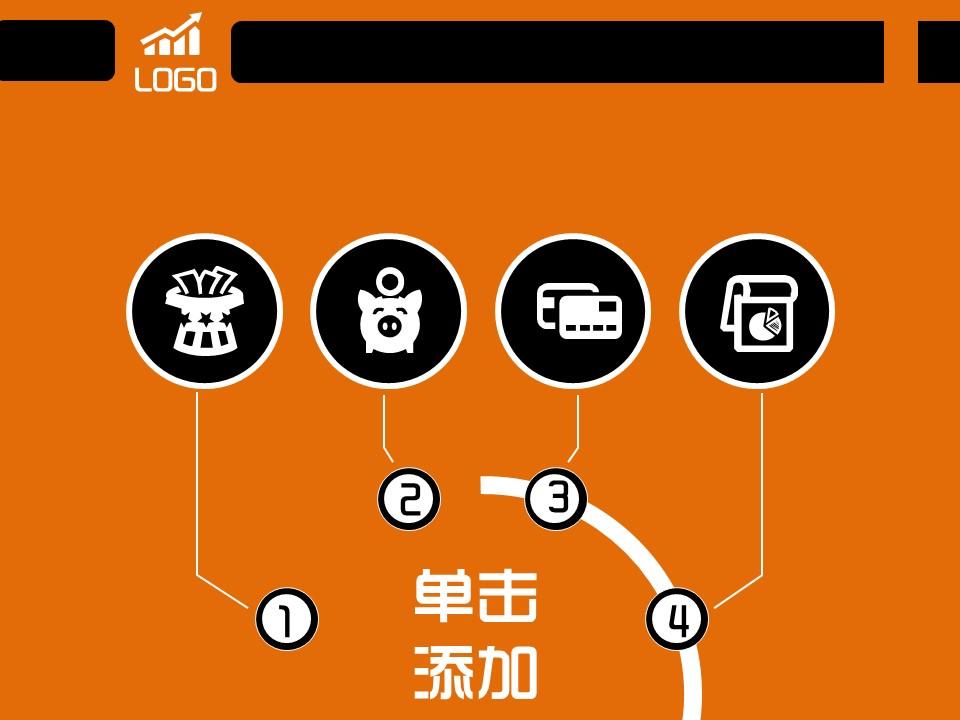 橙色简易商务汇报模板下载_预览图6