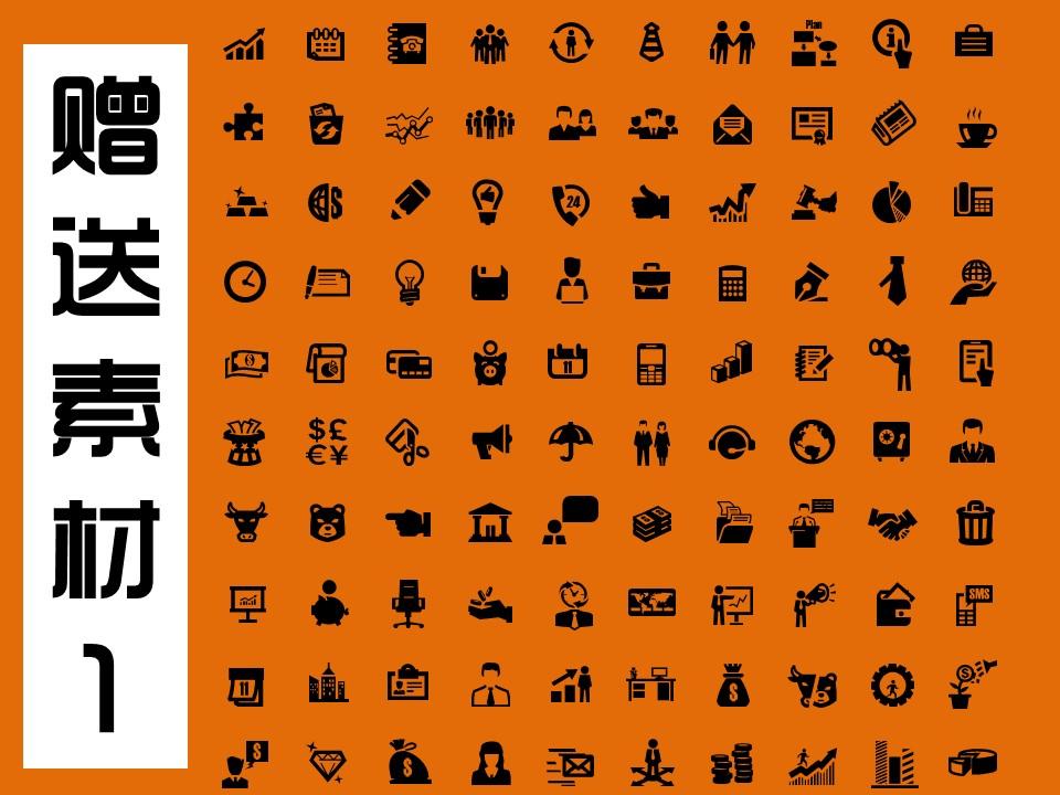 橙色简易商务汇报模板下载_预览图19