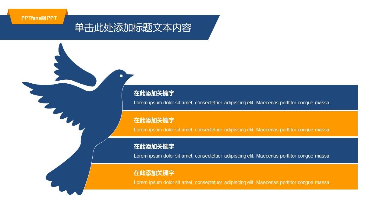 汇报总结商务PPT模板下载_预览图19