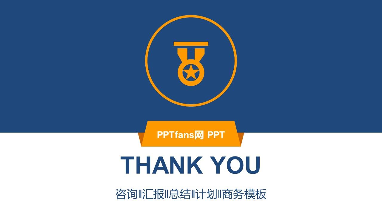 汇报总结商务PPT模板下载_预览图23