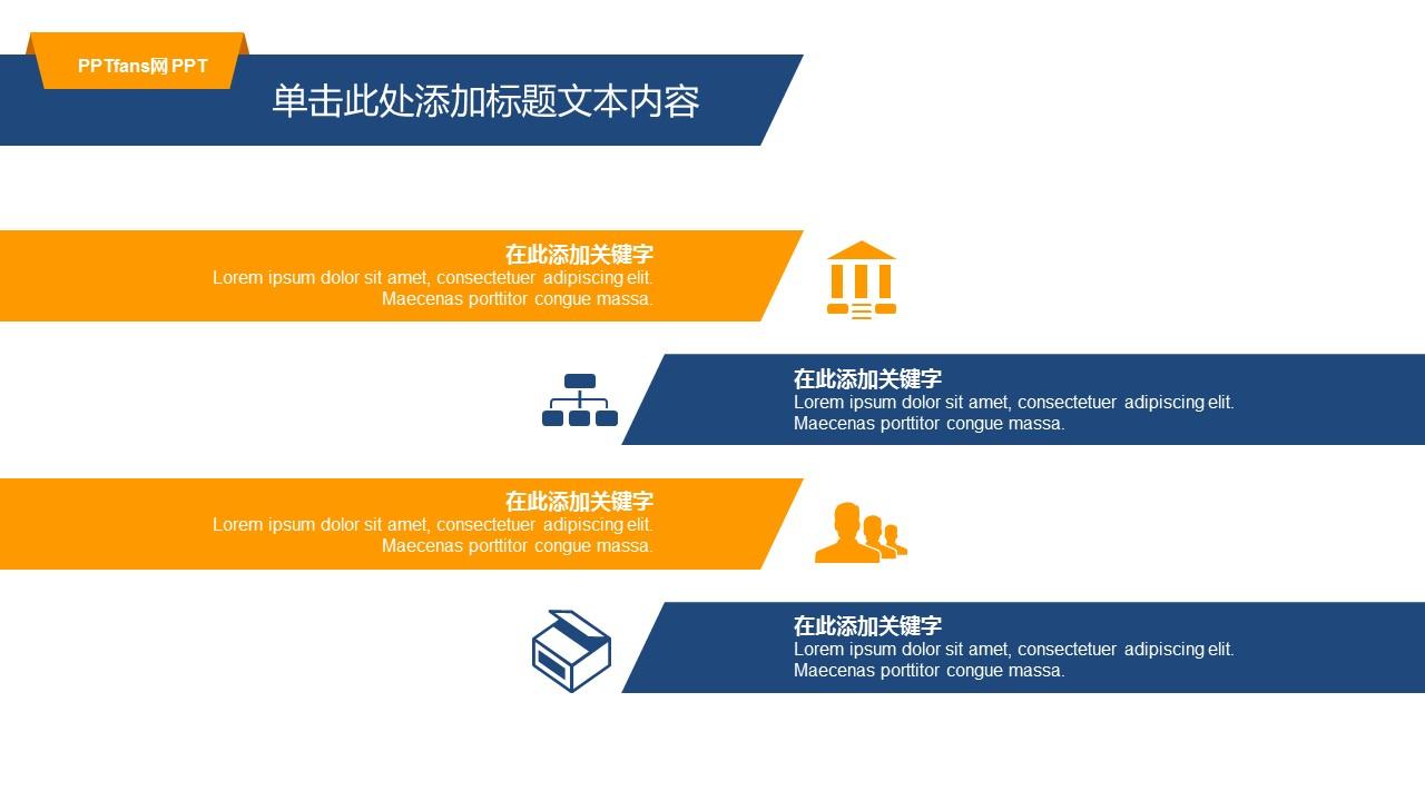 汇报总结商务PPT模板下载_预览图9