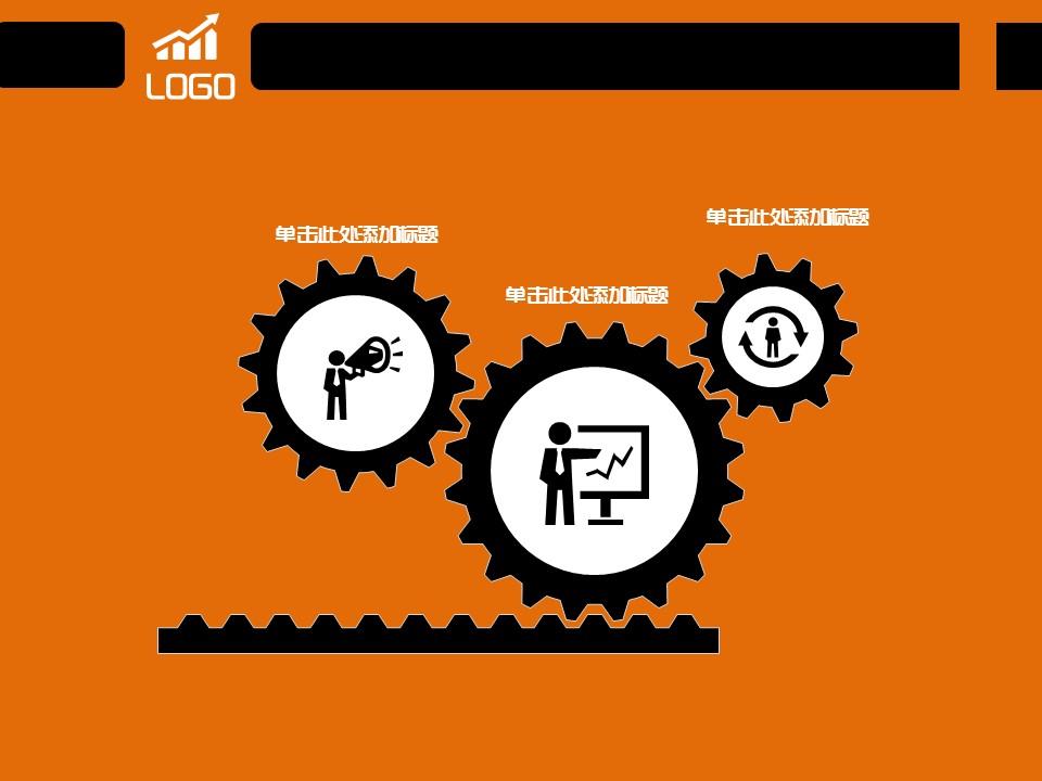 橙色简易商务汇报模板下载_预览图11