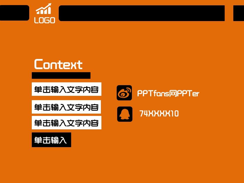 橙色简易商务汇报模板下载_预览图17