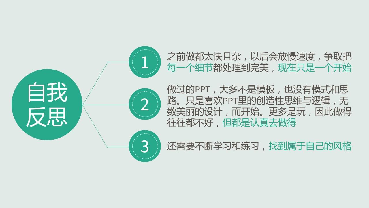 个人工作计划安排PowerPoint模板下载_预览图7