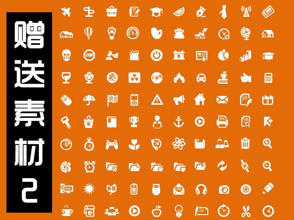 橙色简易商务汇报模板下载_预览图20