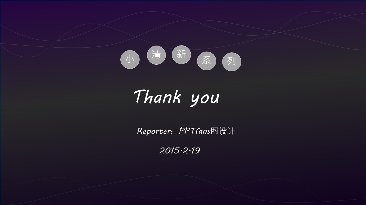 高贵紫色音乐之声PPT模板下载_预览图15