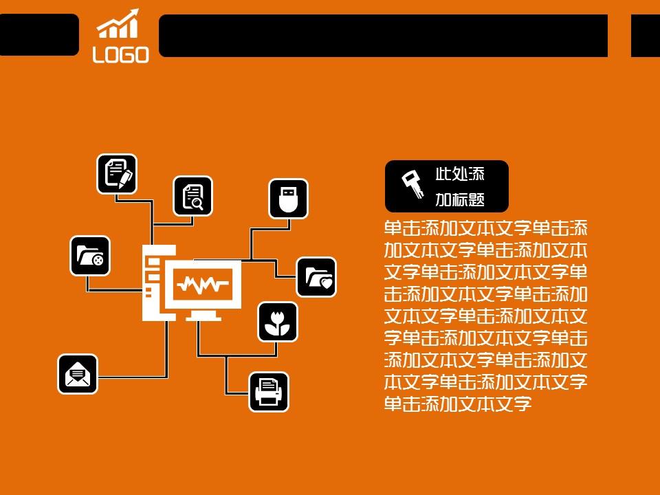 橙色简易商务汇报模板下载_预览图15