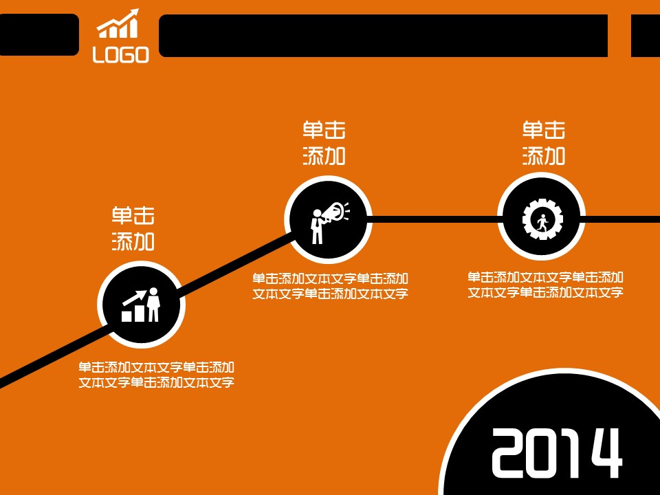 橙色简易商务汇报模板下载_预览图4