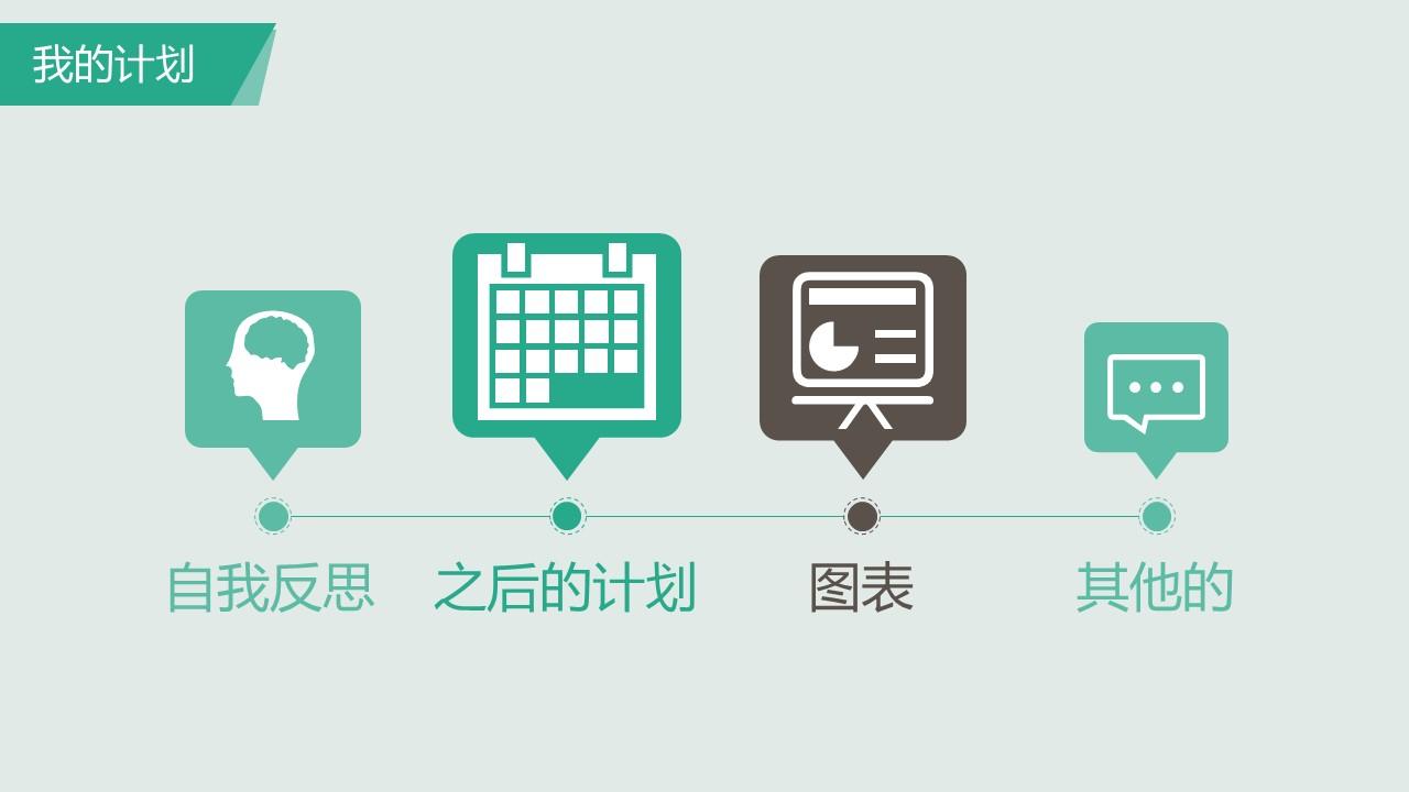 个人工作计划安排PowerPoint模板下载_预览图4