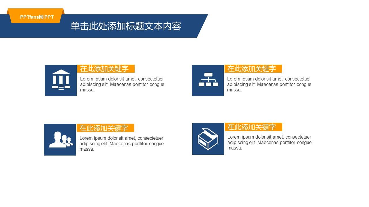 汇报总结商务PPT模板下载_预览图4