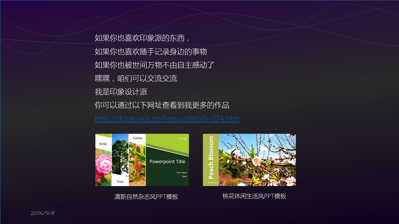 高贵紫色音乐之声PPT模板下载_预览图14