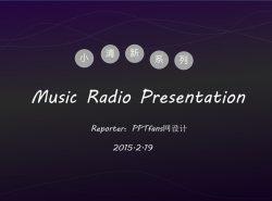 高贵紫色音乐之声PPT模板下载