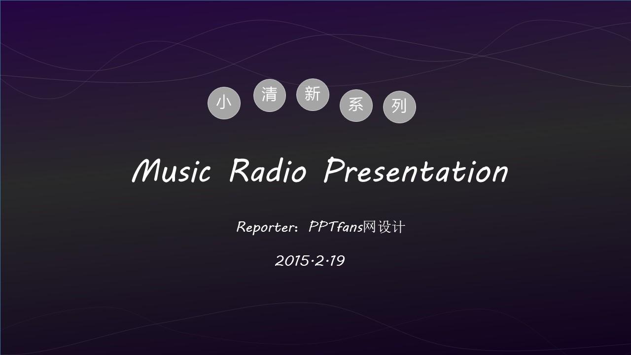 高贵紫色音乐之声PPT模板下载_预览图1