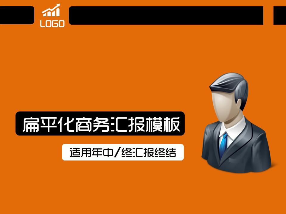 橙色简易商务汇报模板下载_预览图1