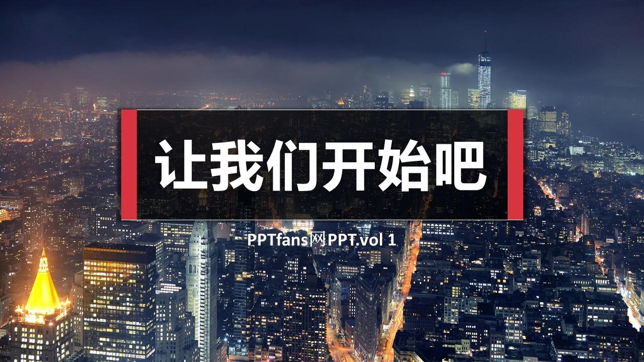 都市夜景时尚PPT模板下载_预览图1