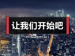 都市夜景时尚PPT模板下载