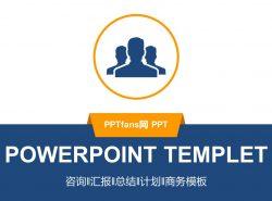 汇报总结商务PPT模板下载