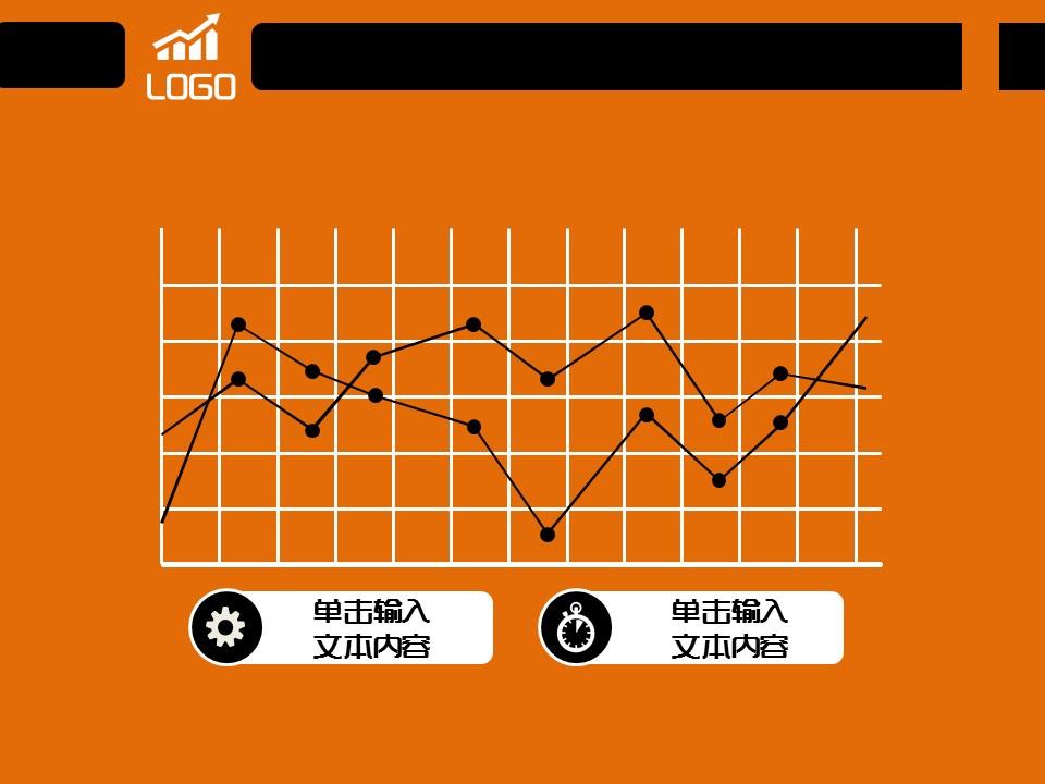橙色简易商务汇报模板下载_预览图13