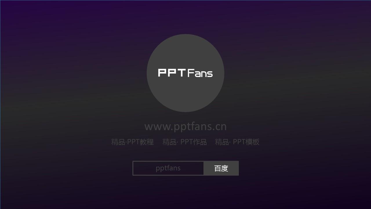 高贵紫色音乐之声PPT模板下载_预览图16