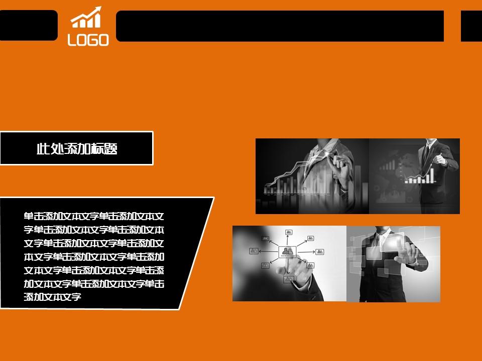 橙色简易商务汇报模板下载_预览图16