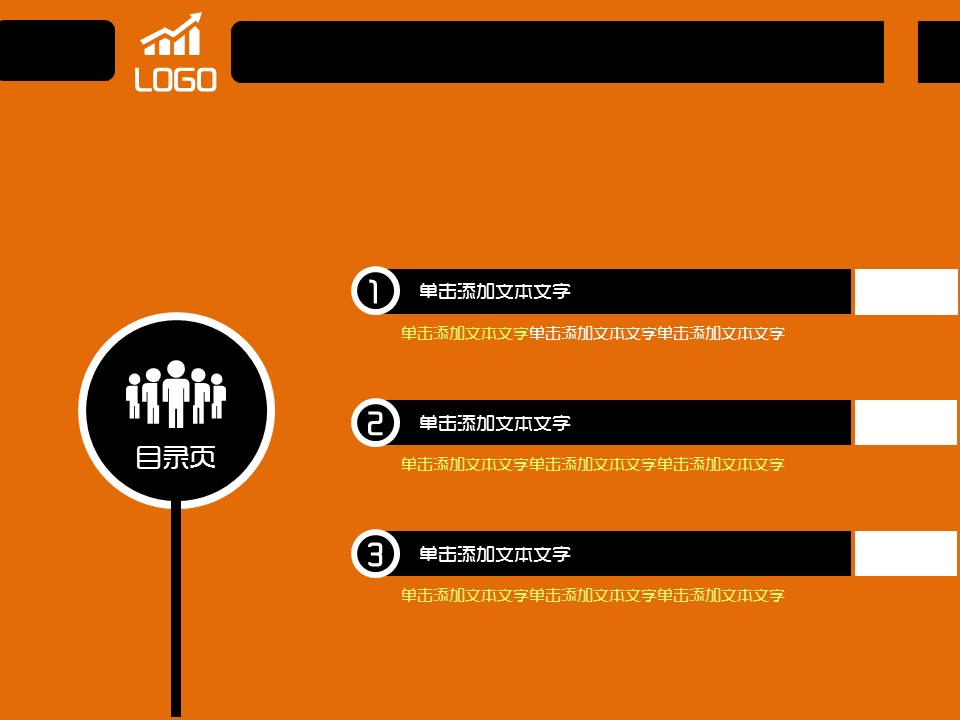 橙色简易商务汇报模板下载_预览图2